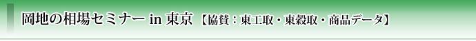 【商品データ協賛】岡地の相場セミナー in 東京