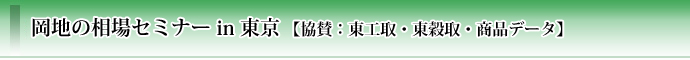 【東工取・東穀取・商品データ協賛】岡地の相場セミナー in 東京