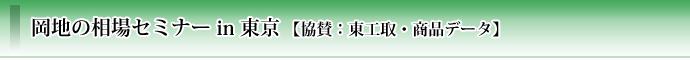【東工取・商品データ協賛】岡地の相場セミナー in 東京