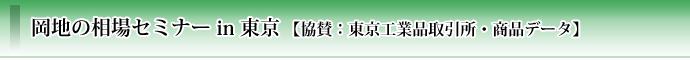 【東京工業品取引所・商品データ協賛】岡地の相場セミナー in 東京