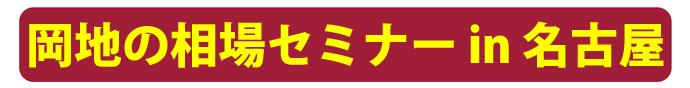 相場セミナーin名古屋