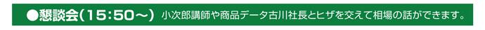相場セミナーin東京