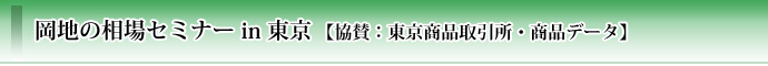 【東京商品取引所・商品データ協賛】岡地の相場セミナー in 東京