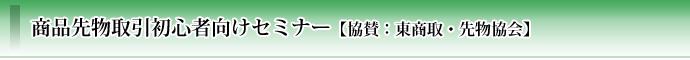 岡地の相場セミナー in 大阪