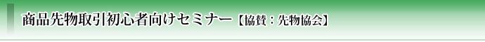 岡地の相場セミナー in 名古屋
