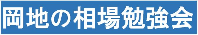 相場セミナーin大阪
