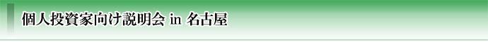岡地の個人投資家向け説明会 in 名古屋